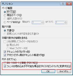 pdf グラデーション透過 印刷できない